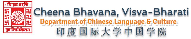 visva bharati cheena bhavana